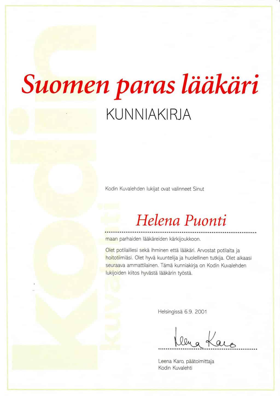 диплом журнала