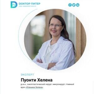 Доктор Хелена Пуонти